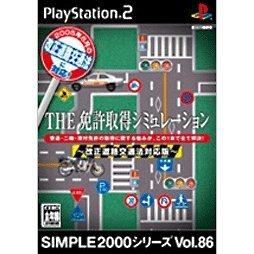Simple 2000 Series Vol. 86: The Menkyou Shutoku Simulation