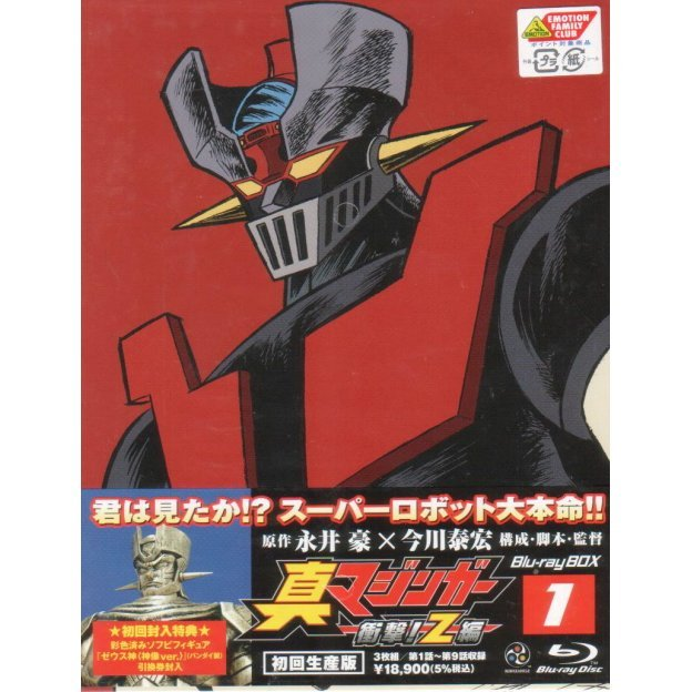 Shin Mazinger Shougeki! Z Hen Box Vol.1 [Limited Pressing]
