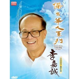 Success Stories: Li Ka Shing 2007 Edition