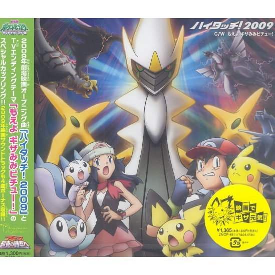 High Touch! 2009 & Moeyo Gizamimi Pichu! (Pocket Monsters Diamond & Pearl The Movie: Arceus: To The Conquering Of Space-Time Intro Theme)