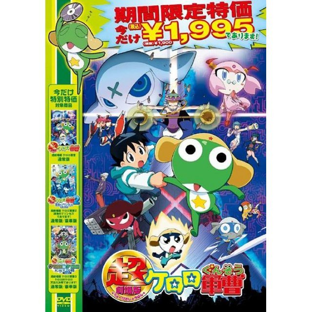 Theatrical Feature Keroro Gunso