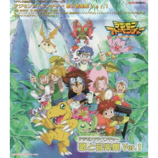 Digimon Adventure Uta To Ongaku Shu Ver.1 [Limited Pressing]
