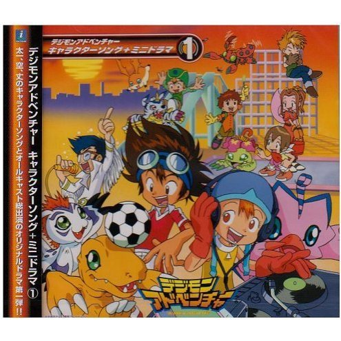 Digimon Adventure Character Song / Mini Drama Vol.1 [Limited Pressing]