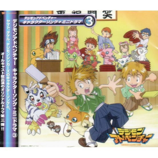 Digimon Adventure Character Song / Mini Drama Vol.3 [Limited Pressing]