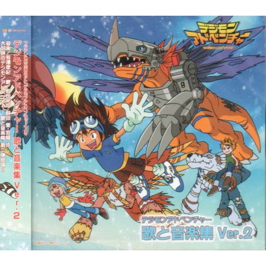 Digimon Adventure Uta To Ongaku Shu Ver.2 [Limited Pressing]