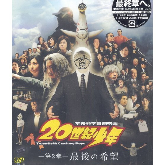 20th Century Boys Chapter 2 The Last Hope - Saigo Mo Kibo