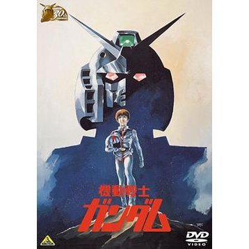 Mobile Suit Gundam Vol.1 [Limited Pressing]