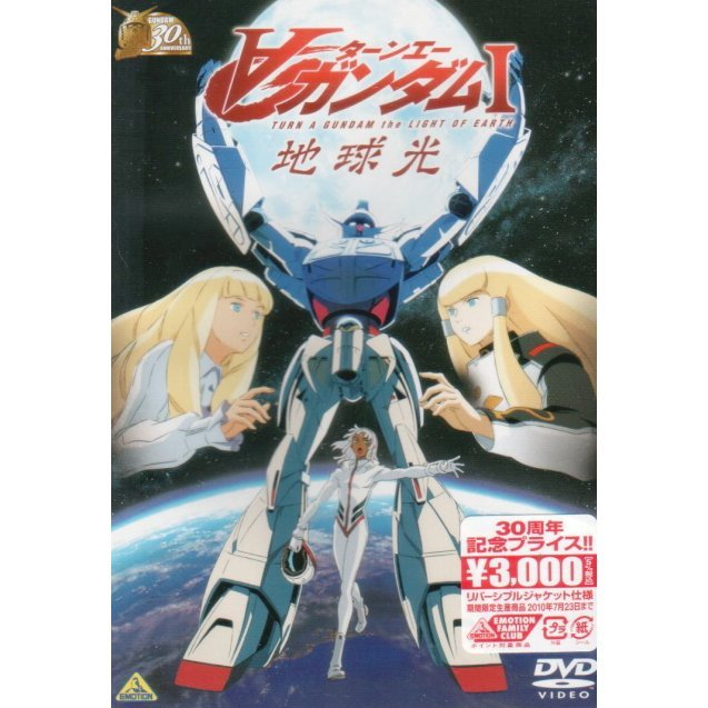 Turn A Gundam I Chikyu-kou - Earth Light [Limited Pressing]
