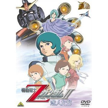 Mobile Suit Z Gundam II - Lovers [Limited Pressing]