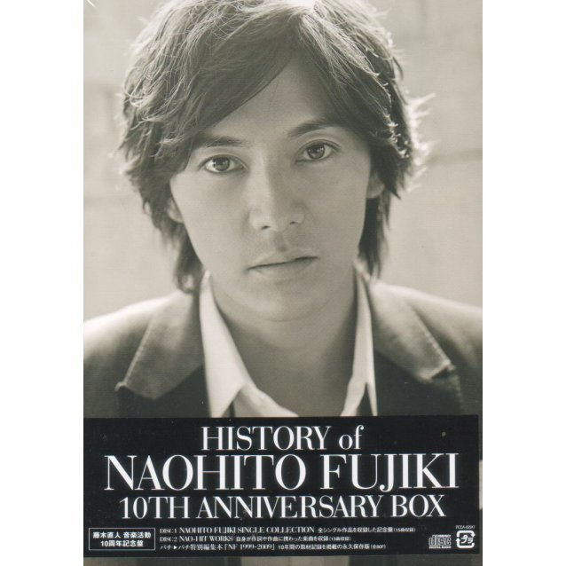 History Of Naohito Fujiki 10th Anniversary Box