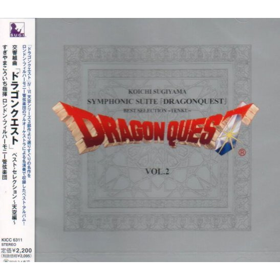 Symphonic Suite Dragon Quest Best Selection Tenku Hen