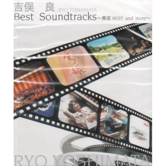 Best Soundtrack - Atsu Hime Best And More