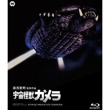 Gamera: Super Monster / Space Monster Gamera