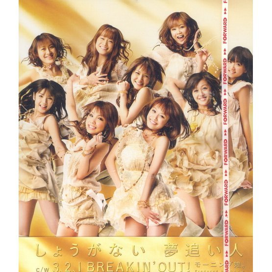 Syou Ga Nai Yume Oibito [CD+DVD Version B]