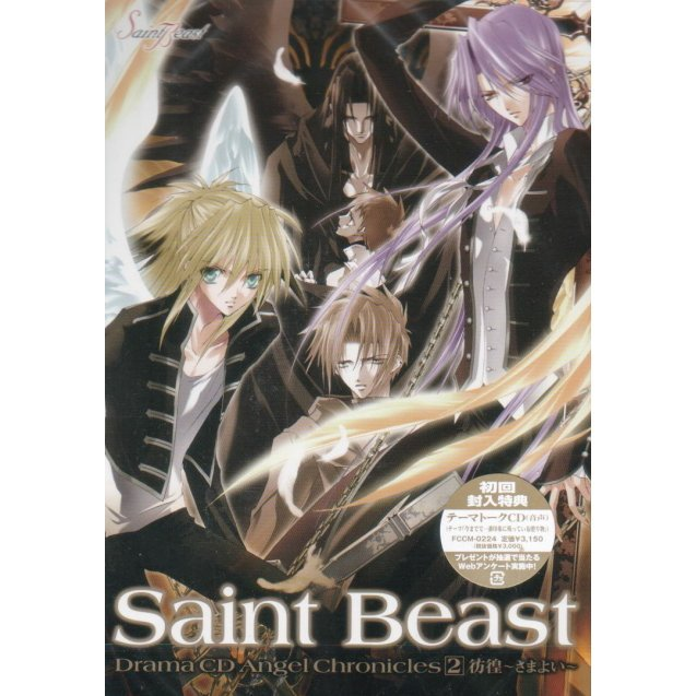 Saint Beast Drama CD Angel Chronicles 2 Samayoi