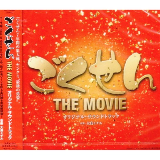 Gokusen The Movie Original Soundtrack