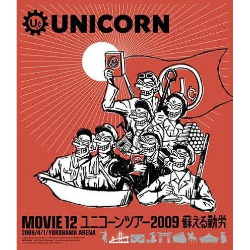 Movie 12 / Unicorn Tour 2009 Yomigaeru Kinrou
