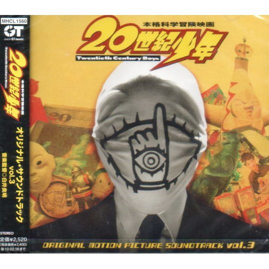 20th Century Boys Original Soundtrack Vol.3