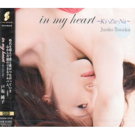In My Heart - Ki.Zu.Na