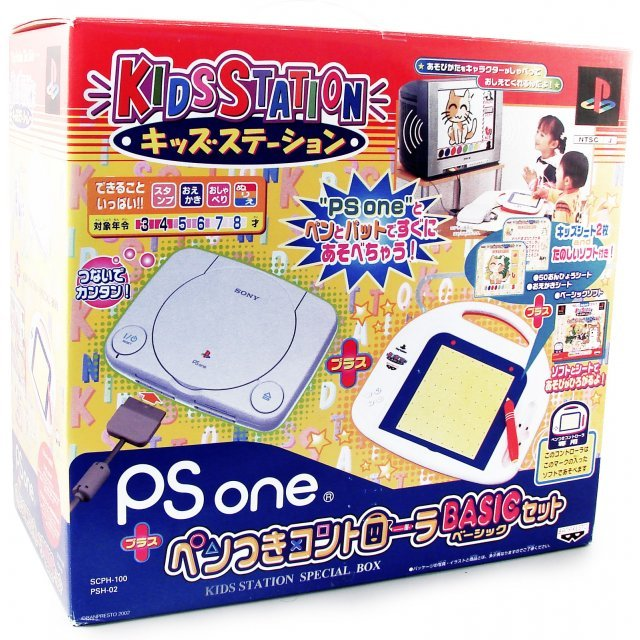 PSOne PlayStation Console - SCPH-100 Kids Station Special Box