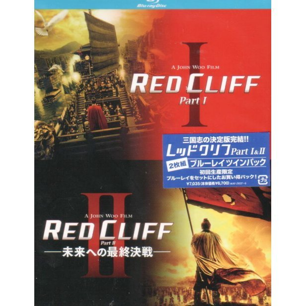 Red Cliff: Part I & II Blu-ray Pack [Limited Edition]