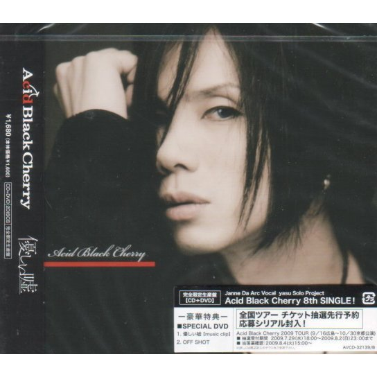 Yasashii Uso [CD+DVD Limited Edition Jacket A]