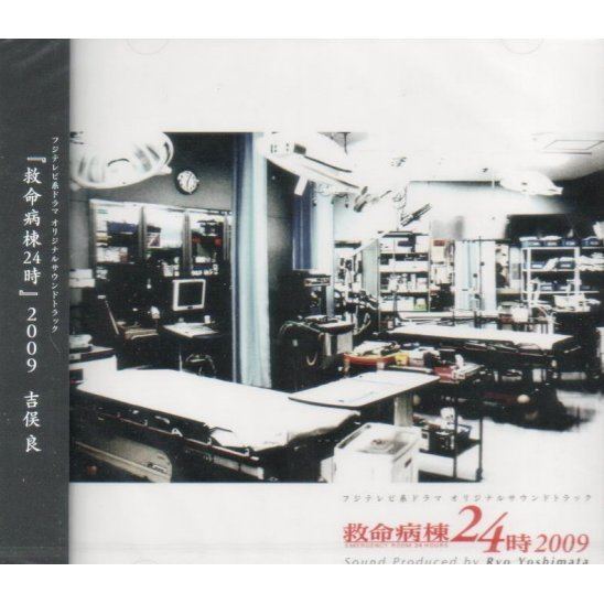 Emergency Room 24 Hours Drama Original Soundtrack 2009