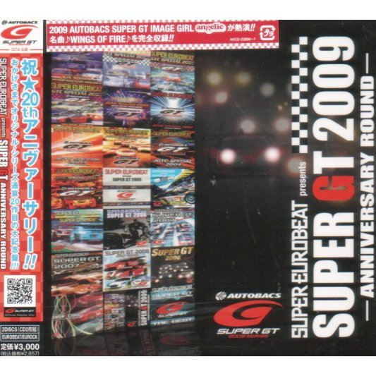 Super Eurobeat Presents Super Gt - Anniversary Round