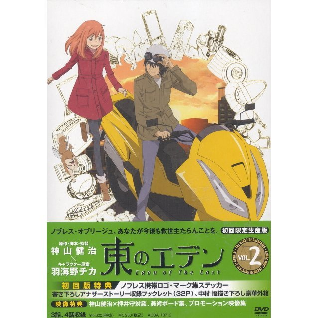 Eden Of The East Vol.2