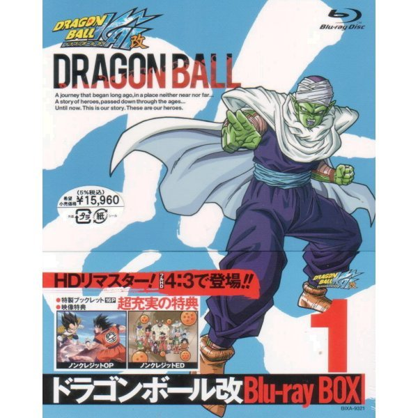Dragon Ball Kai Box 1