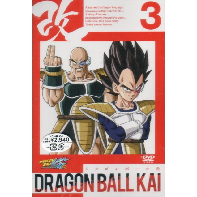 Dragon Ball Kai Vol.3