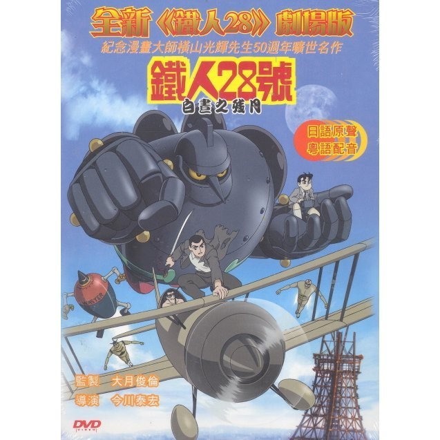 Tetsujin 28: Morning Moon of Midday [Theatrical Version]