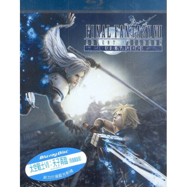 Final Fantasy VII Advent Children Complete [Limited Steel Box Edition]