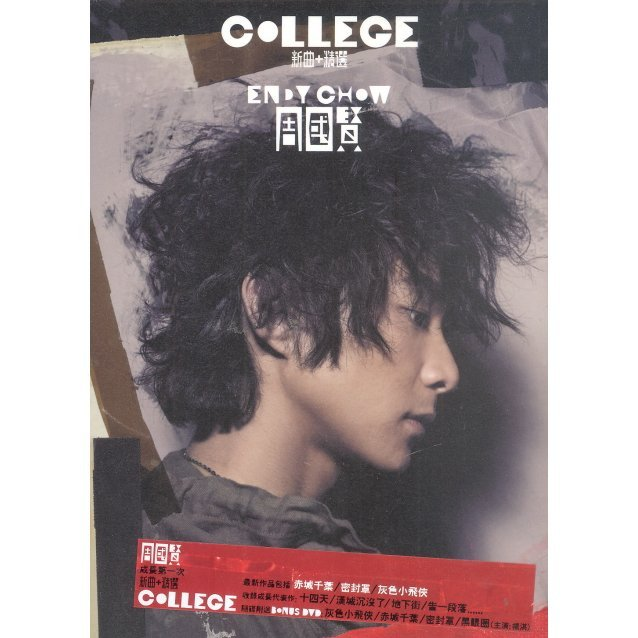 College New+Best Selection [CD+DVD]