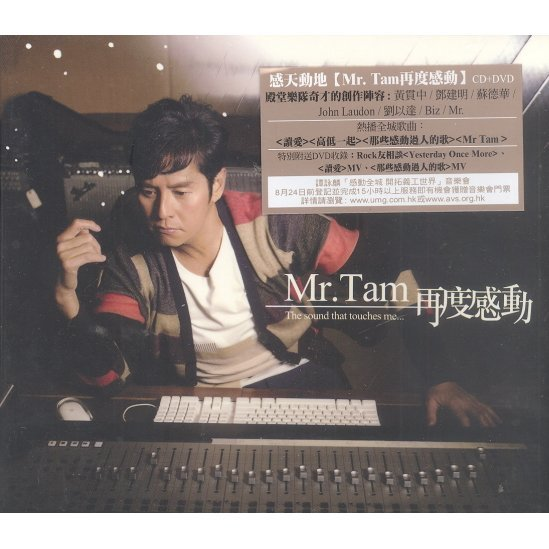 Mr. Tam: The Sound That Touches Me [CD+2DVD]