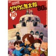 Gegege No Kitaro 80's 16 1985 Third Series