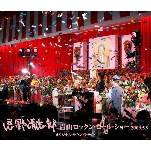 Kiyoshiro Imawano Aoyama Rock'n'Roll Show 2009.5.9 Original Soundtrack [CD+DVD Limited Edition]