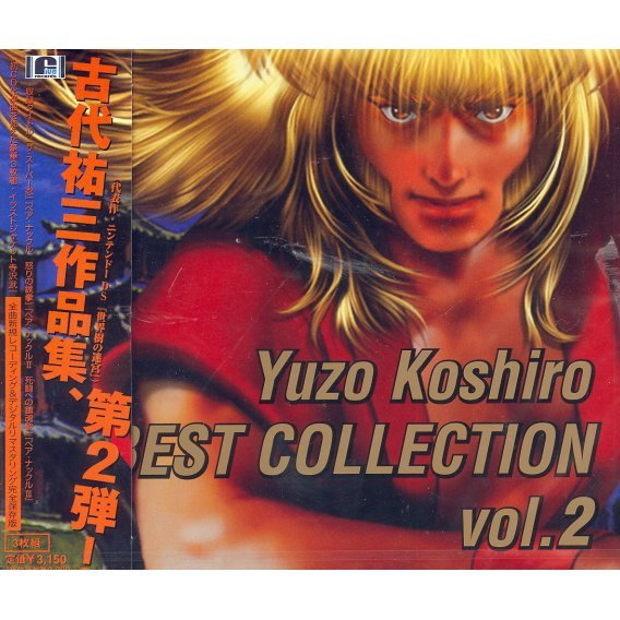 Yuzo Koshiro Best Collection Vol.2 [Damaged Case]