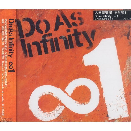 Do As Infinity: ∞1
