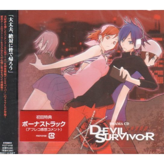 Shin Megami Tensei Drama CD: Devil Survivor
