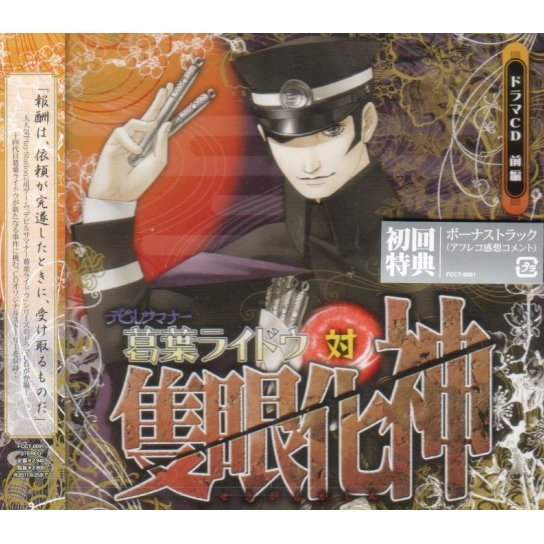 Devil Summoner Raido Kuzunoha Tai Sekigan Keshin Drama CD Part.1