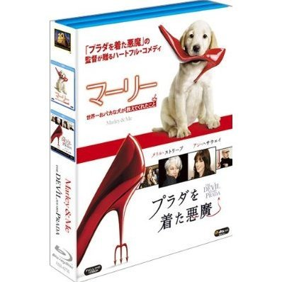 Marley & Me & The Devil Wears Prada Box [Limited Edition]