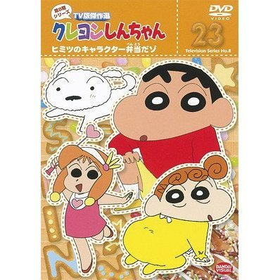 Crayon Shin Chan The TV Series - The 8th Season 23