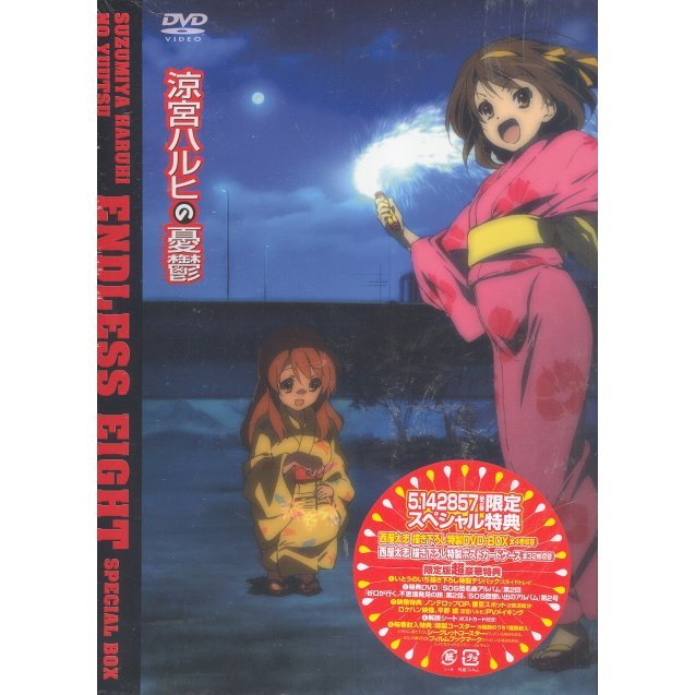 The Melancholy Of Haruhi Suzumiya 5.142857 Vol.2 [Limited Edition]