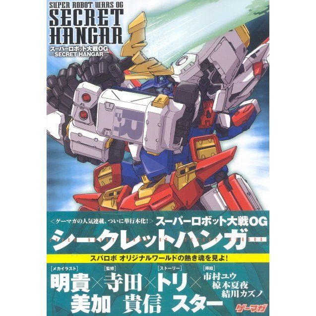Super Robot Taisen OG - Secret Hangar