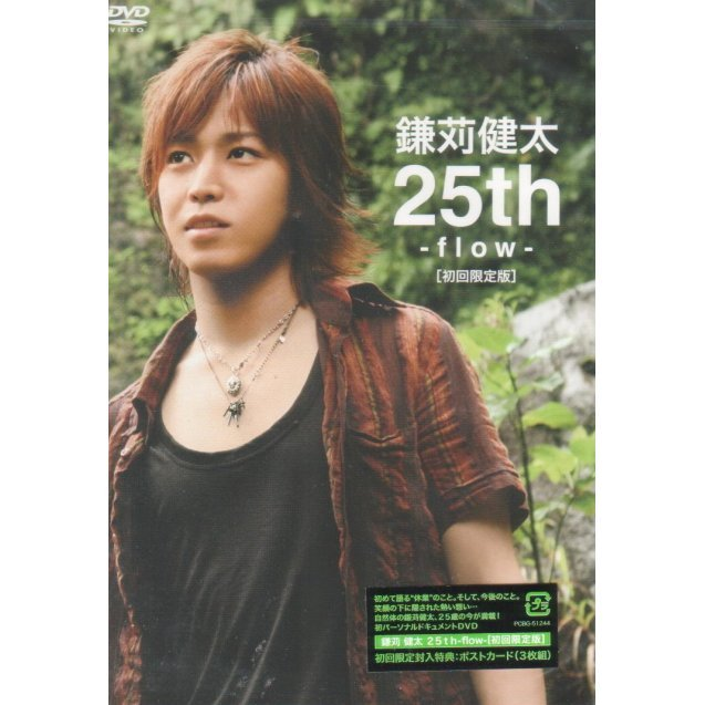 Kenta Kamakari 25th - Flow [Limited Edition]