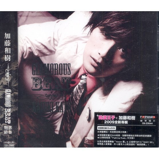 Glamorous Beat [CD+DVD Limited Edition]