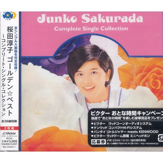 Junko Sakurada Golden Best Complete Single Collection