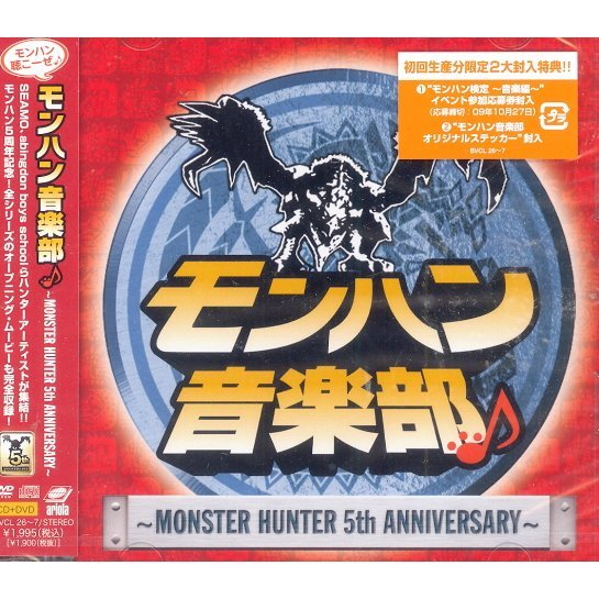 Monhan Ongakubu - Monster Hunter 5th Anniversary