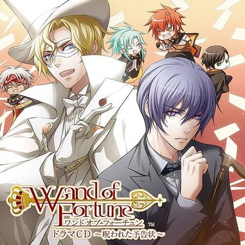 Wand Of Fortune Drama CD Norowareta Yokokujo